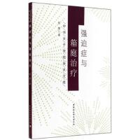【二手旧书9成新】 中华女子学院学术文库:强迫症与箱庭治疗张雯中国社会科学出版社