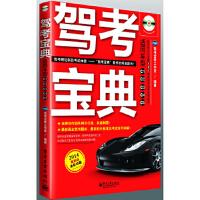 【新书店正版】 驾考宝典 无 电子工业出版社 9787121227684