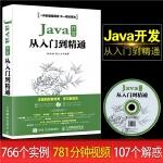 【赠配套视频教程】Java从入门到精通 编程思想基础书籍 计算机程序语言核心开发设计书 零基础自学教材 行代码 疯狂J