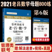 【新版现货】2021管理类联考教材MBA MPA MPAcc 老吕数学母题800练 吕建刚 199老吕专硕考研 可搭逻辑