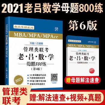 【新版现货】2021管理类联考教材MBA MPA MPAcc 老吕数学母题800练 吕建刚 199老吕专硕考研 可搭逻辑800练老吕要点精编高分指南