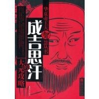 华夏帝王大智慧丛书:成吉思汗的大元攻略
