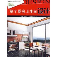 餐厅・厨房・卫生间设计/我的家・温馨家居设计系列丛书