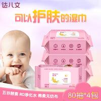 湿巾婴儿80抽带盖新生儿手口屁批发宝宝儿童湿纸巾100a243