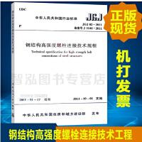 【官方正版】JGJ82-2011钢结构高强度螺栓连接技术规程