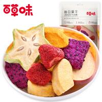 【百草味-混合装冻干水果30gx2】芒果干草莓脆休闲网红零食