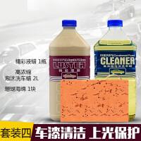 精彩液蜡汽车强力去污蜡光泽亮丽液体蜡洗车多功能水晶车蜡2l