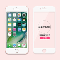 苹果7plus钢化膜全屏覆盖iphone8手机膜防摔苹果8plus彩膜i8卡通可爱iphone 4.7白色-苹果7/8