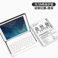 华为M6磁吸无线键盘保护皮套全包平板电脑10.8寸日系硅胶外壳