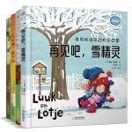 正版 套装4册 洛可和洛琪的欢乐四季:小黄团找妈妈+大火球我不怕+小刺猬搬新家+再见吧雪精灵 0-3-6岁儿童绘本故事