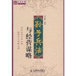 《孙子兵法》与经营谋略刘志海人民邮电出版社9787115158178