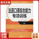 法语口译综合能力专项训练(三级)【新华书店 正版保障】