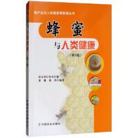 蜂蜜与人类健康(第2版)/蜂产品与人类健康零距离丛书 董捷,延莎,彭文君 9787109227033 中国农业出版社