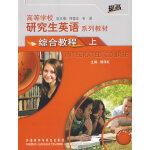 高等学校研究生英语系列教材(综合教程)(上)(配MP3)