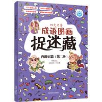 四大名著成语图画捉迷藏・西游记篇(第二册)