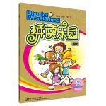 拼读乐园儿童版(教师)(2)