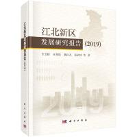 江北新区发展研究报告 2019