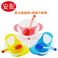 宝宝双耳吸盘碗感温软头勺子叉汤匙餐具套装儿童婴儿餐具套装