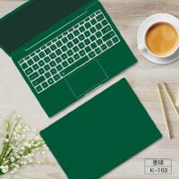 【纯色】华为荣耀笔记本贴膜戴尔联想惠普小米电脑保护贴纸15.6寸
