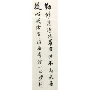 知名书法家 赵朴初 《华严经 句 》47*30cm,纸本软片
