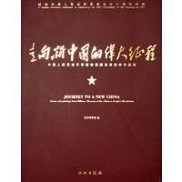 走向新中国的伟大征程:中国人民革命军事博物馆藏油画经典作品集(平)