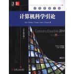 计算机科学引论(2014英文影印版)