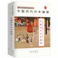 中国历代仕女画谱