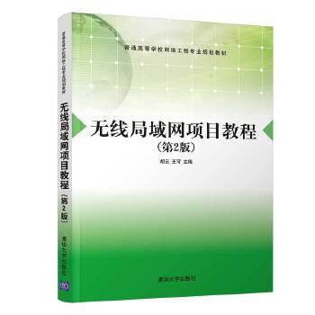 无线局域网项目教程(第2版) 本书延续了第1版的写作风格,突出工程技能,引入*设备,资源丰富,适合作为无线局域网技术的参考书