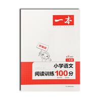 包邮2020版开心教育一本小学语文阅读训练100分二年级 第7次修订
