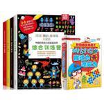 神奇的专注力训练游戏书全四册+挑战你的推理力逻辑力 迷宫大冒险 隐藏的图画捉迷藏幼儿童3-4-5-6-7周岁逻辑思维