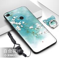 小米max2手机壳 小米MAX2手机保护套 小米max2 手机壳套 个性创意日韩卡通硅胶保护套磨砂防摔彩绘软壳YQM