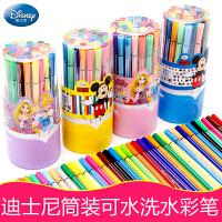 迪士尼水彩笔12色套装儿童幼儿园小学生可水洗24色36色画笔