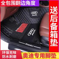 奥迪Q5L A6L A4L A3 Q2L Q3脚垫全包围大包围Q5专用丝圈汽车脚垫 专车专用