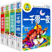 4册安徒生童话格林童话伊索寓言新阅读 一千零一夜 彩图注音版带拼音儿童读物6-8-9-10-12岁童话故事书籍