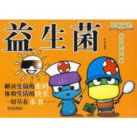 【新书店正版】 益生菌 栾杰著 哈尔滨出版社 9787807538431