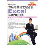 市场与营销管理必会Excel应用100例