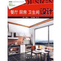 餐厅 厨房 卫生间设计 我的家 温馨家居设计系列丛书 李文华 青岛出版社 9787543640948