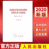 在浦东开发开放30祝大会上的讲话(2020年11月12日)32开单行本 人民出版社【预售】