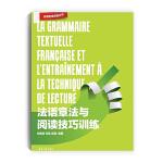 法语章法与阅读技巧训练
