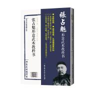 张占魁形意武术教科书