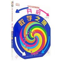 DK玩出来的百科:开启数学之旅(新版)