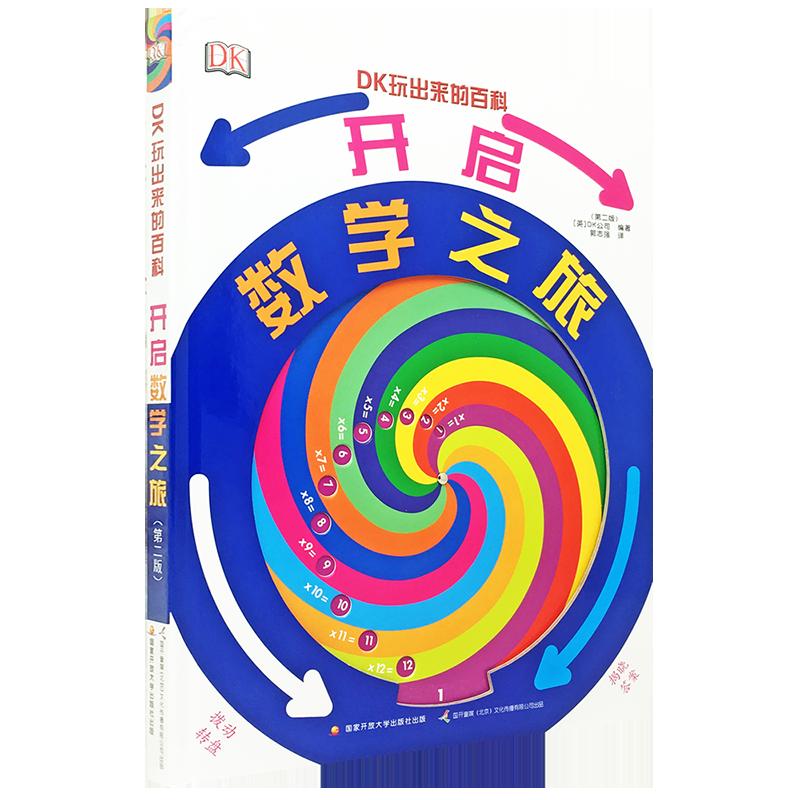 DK玩出来的百科:开启数学之旅(新版) 抓住敏感期   满足好奇心   惊奇孩子的感官 养成小小科学家 你想不想成为乘法运算小能手呢?让我们一起翻开这本书吧!