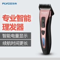 飞科(FLYCO)专业电动理发器成人儿童电推剪4档微调剪发长度,智能电量显示,儿童成年通用 FC5902