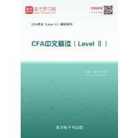2016年CFA中文精读(Level Ⅱ)-在线版_赠送手机版(ID:14873)