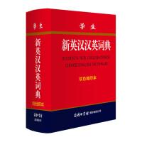 学生新英汉汉英词典(双色缩印本)