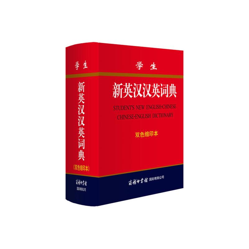 学生新英汉汉英词典(双色缩印本) 在畅销十多年、销售百万多册工具书基础上,专为学生量身打造,具备商务印书馆高品质的学生系列工具书
