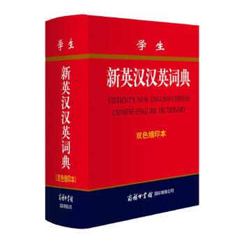 学生新英汉汉英词典(双色缩印本)在畅销十多年、销售百万多册工具书基础上,专为学生量身打造,具备商务印书馆高品质的学生系列工具书