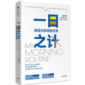 一日之计:精英们的清晨日课(pdf+txt+epub+azw3+mobi电子书在线阅读下载)