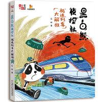 《儿童文学》童书馆-大拇指原创:黑白熊侦探社 极速列车大解救