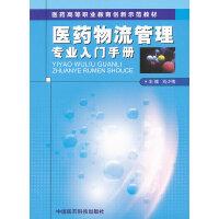 医药物流管理专业入门手册(医药高等职业教育创新示范教材) 刘少梅 9787506756051 中国医药科技出版社